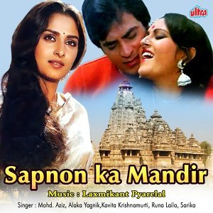 Sapnon Ka Mandir - Original Motion Picture Soundtrack
