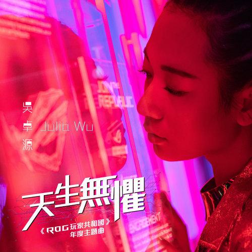 天生無懼 - ROG玩家共和國年度主題曲