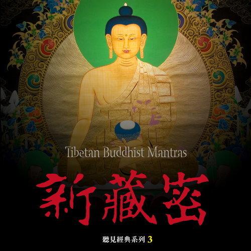 新藏密 (Tibetan Buddhist Mantras)