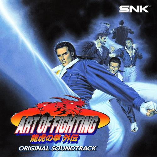 ART OF FIGHTING 龍虎の拳 外伝