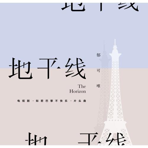 地平線 - 電視劇<如若巴黎不快樂>片頭曲