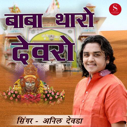 Baba tharo Dewro
