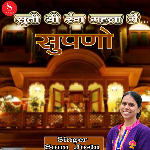 Suti thi Rang Mahal Mein