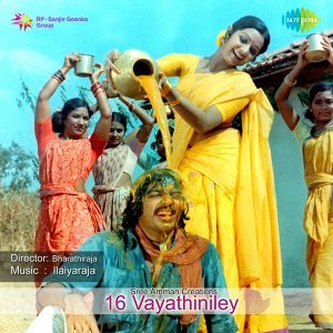 16 Vayathiniley - Original Motion Picture Soundtrack