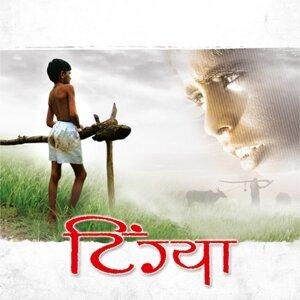 "Maaze Aabhal Tula Ghe - From ""Tingya"""