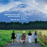 Yoake Brand New Days (夜明けBrand New Days(farewell and beginning))