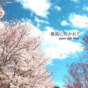 春風に吹かれて (blowing-on spring breeze)