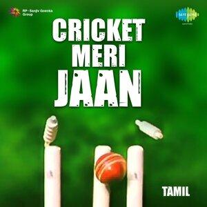 Cricket Meri Jaan Tamil
