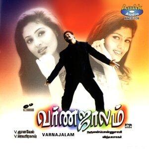 Varnajalam - Original Motion Picture Soundtrack