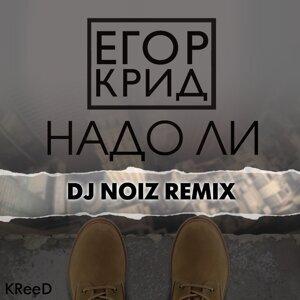 Надо ли - DJ Noiz Remix
