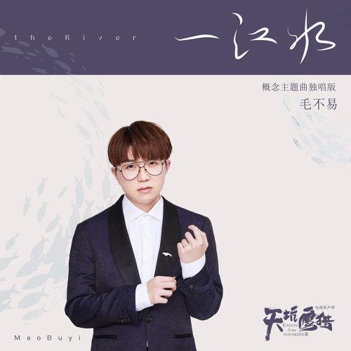 一江水 (電視劇《天坑鷹獵》概念主題曲獨唱版)