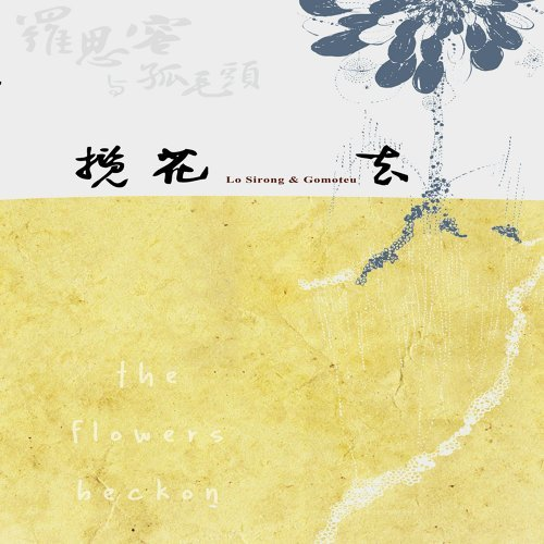 攬花去 (the flowers beckon)