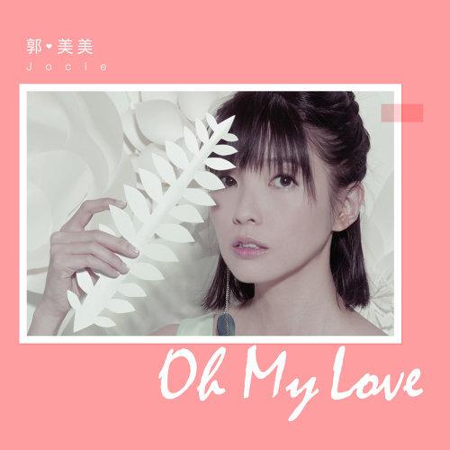 Oh My Love(電影雲之薇薇主題曲)