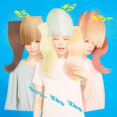 きらきらキラー - extended mix