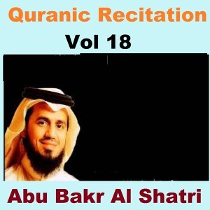 Quranic Recitation, Vol. 18 - Quran - Coran - Islam