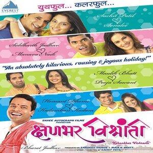 Kshanbhar Vishranti - Original Motion Picture Soundtrack