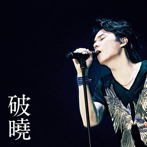暁 - 中国語 Ver.