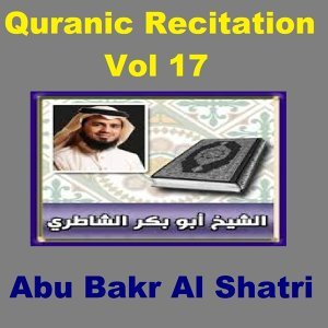 Quranic Recitation, Vol. 17 - Quran - Coran - Islam
