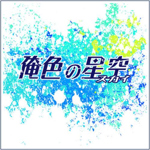 俺色の星空(スマホゲームアプリ「スタレボ 彡 88星座のアイドル革命」)
