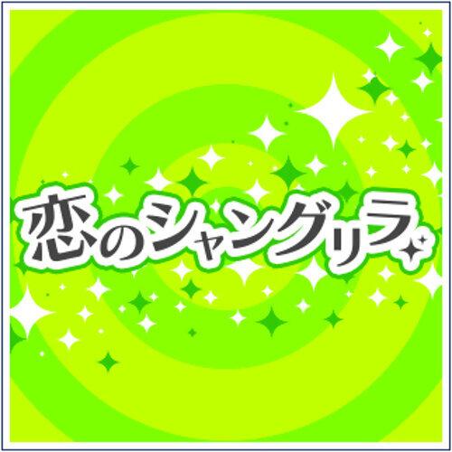 恋のシャングリラ(スマホゲームアプリ「スタレボ 彡 88星座のアイドル革命」)