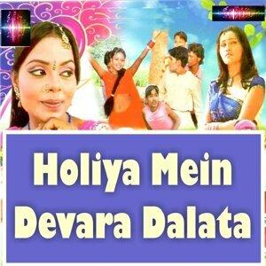 Holiya Me Devara Dalata