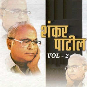 Shankar Patil, Vol. 2