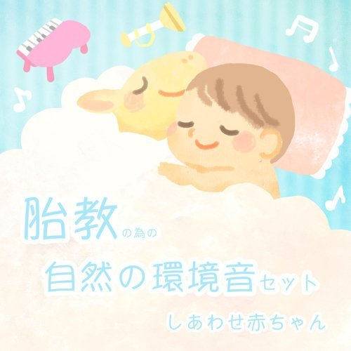 Prenatal sounds Relaxing natural sounds