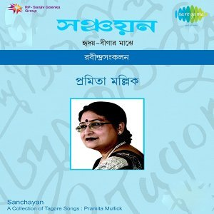 Sanchayan Pratima Mullick