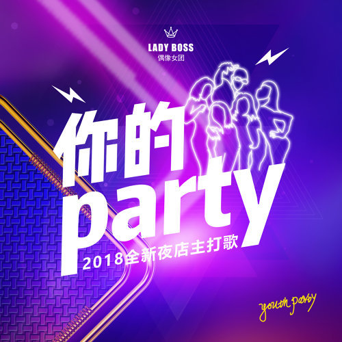 你的Party