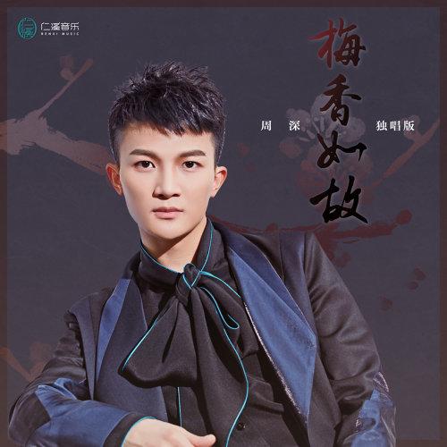 梅香如故 - 周深獨唱版