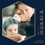 Mr. Sunshine Original Soundtrack
