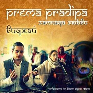 Prema Pradipa