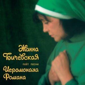 Жанна Бичевская поет песни Иеромонаха Романа, Ч. 1