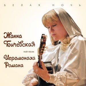 Жанна Бичевская поёт песни иеромонаха Романа, Ч. 2 - Белая ночь
