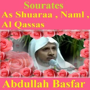 Sourates As Shuaraa, Naml, Al Qassas - Quran - Coran - Islam