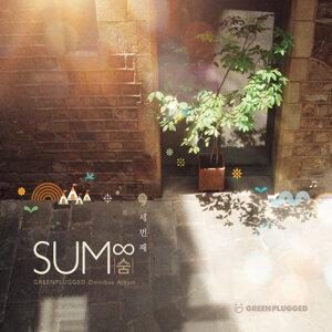 SUM∞ 3rd(숨 세 번째) - GREENPLUGGED Omnibus Album