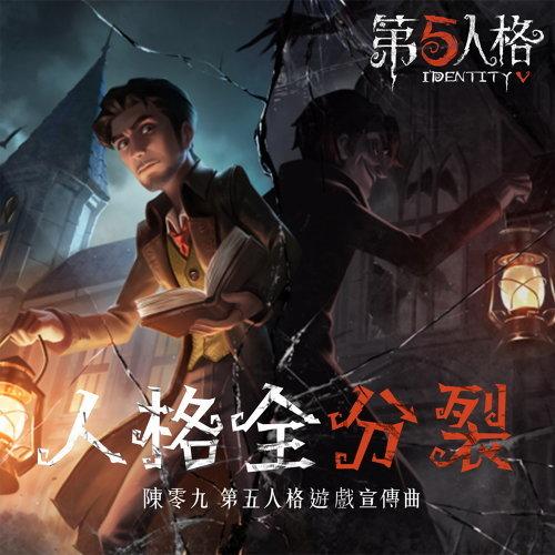 人格全分裂 - 第五人格游戏宣传曲