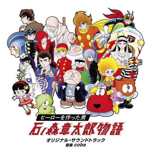 24時間テレビドラマスペシャル「ヒーローを作った男 石ノ森章太郎物語」オリジナル・サウンドトラック