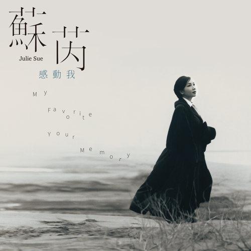 感動我 - Remastered