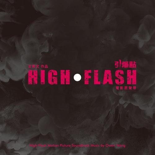 <引爆點>電影配樂原聲帶 (High Flash Motion Picture Soundtrack)