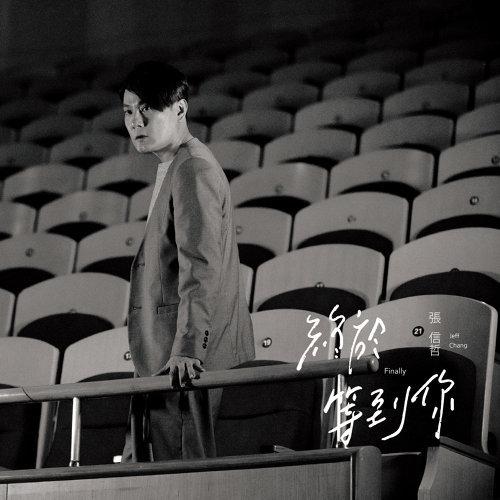 歌 時代 II - Style Pre-release