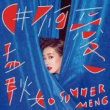 首張迷你專輯 #不可愛 (First Mini Album)
