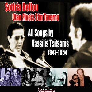 Otan Pineis Stin Taverna: All Songs by Vassilis Tsitsanis (1947-1954)
