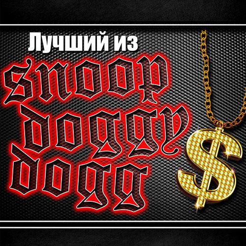 Лучший из Snoop Doggy Dogg