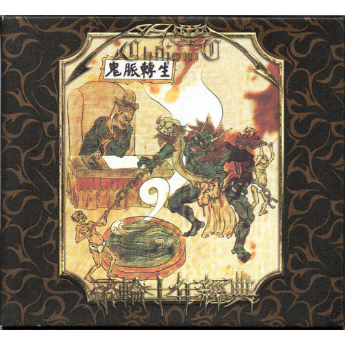 CHTHONIC Anthology - Best Of ChthoniC
