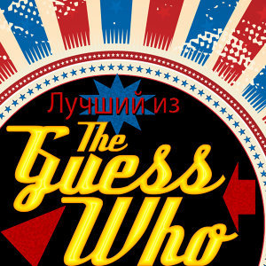 Лучший из The Guess Who