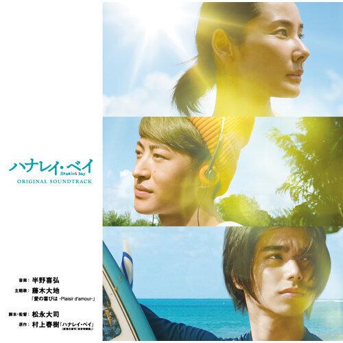 映画「ハナレイ・ベイ」オリジナル・サウンドトラック - Original Motion Picture Soundtrack