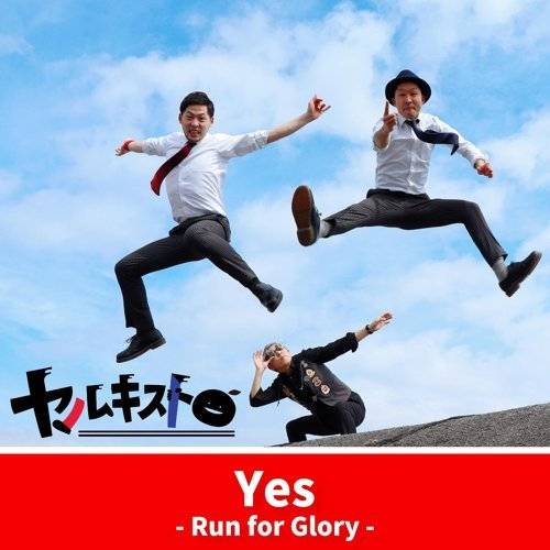 Yes ~Run for Glory~