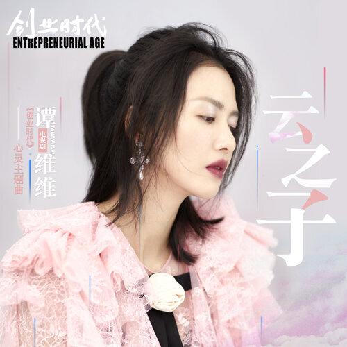 雲之子 - 電視劇<創業時代>心靈主題曲