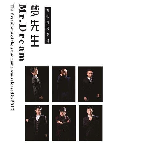 夢先生首張同名專輯